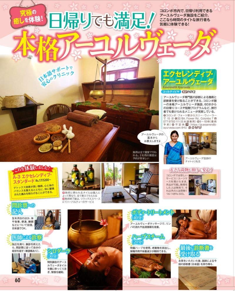 Published on【Rurubu】, which is one of the best travel magazine in Japan.