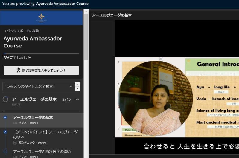 【特典2】オンライン講座でアーユルヴェーダをもっと知る